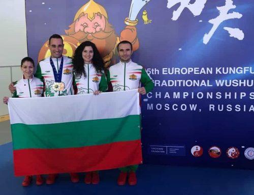 Два медала за България по Тай Чи от Европейското в Москва